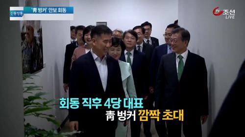 """이례적 '靑 벙커' 방문...한국당 """"안보 관광"""""""