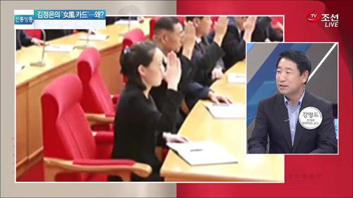 北 김여정, 정치국 후보위원 '초고속 승진'의 의미?