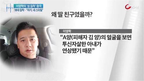 """이영학의 '성 집착' 참극...""""김양 보면 아내 연상"""""""