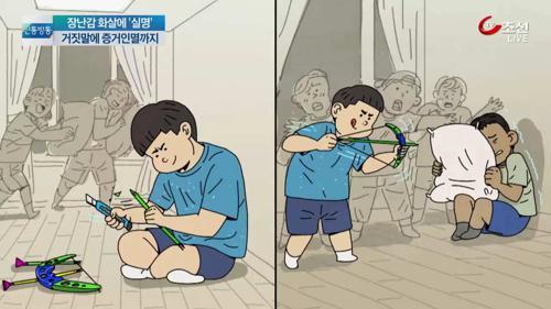 초등생이 쏜 장난감 화살에 '실명'…처벌은 불가능?