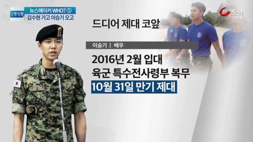10월 병역 보고서…김수현 가고 이승기 온다