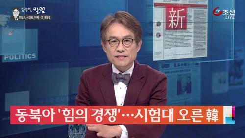 [신통칼럼] 동북아 '힘의 경쟁'…시험대 오른 韓