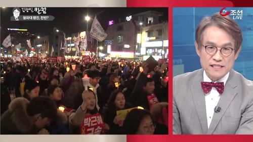 [신통칼럼] 촛불 1주년 집회…행진 경로 놓고 논란