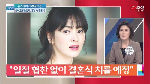 송혜교·송중기, '철통보안' 베일 속 '4無 웨딩마치'