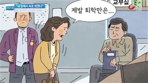 """""""퇴학 선처"""" 학부모에 성상납 요구...교사, 곧 교단 복귀?"""