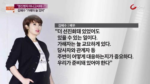"""조덕제, 눈물의 결백 호소…김혜수 """"가해자 늘 있어"""""""