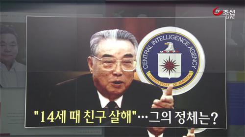 """""""김일성, 14살에 살인자""""...진짜 정체는?"""