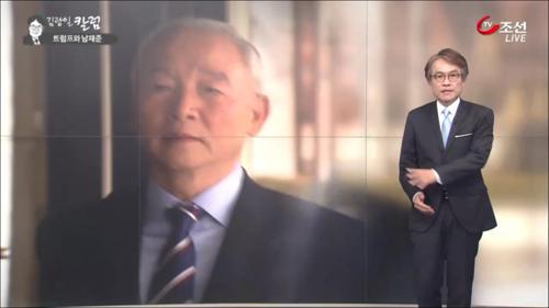 '트럼프와 남재준'..,2017 대한민국은 어디로?