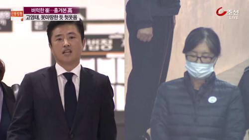 """고영태 오래도록 노려본 최순실 """"국정농단? 나도 당했다"""""""
