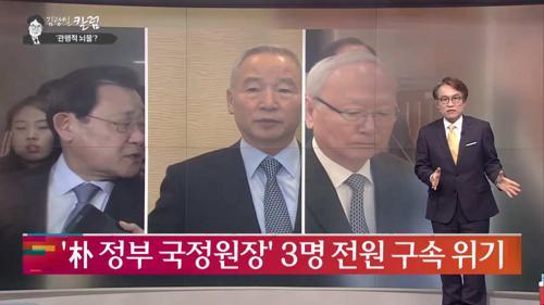 [신통칼럼] '관행인가, 뇌물인가'…국정원장 수난史