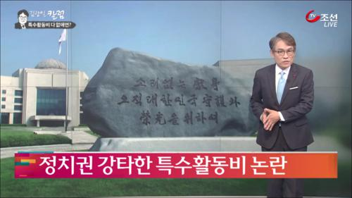 [신통칼럼]정치권 강타한 특수활동비 논란