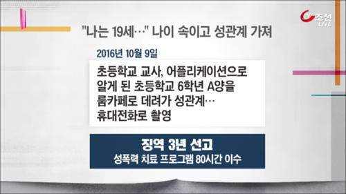 """""""오빠 19살이야""""…나이 속이고 초등생과 성관계한 초등교사"""