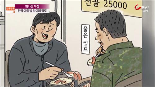 '뜨끈한 고깃국이라도'…제대한 아들 밥 먹이려 돈 훔친 父情
