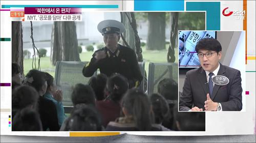 北에서 온 편지…'공포를 담아, 북한에서'