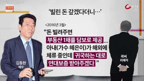 '200억 갚아줬는데'...배우 김동현, 또 사기로 피소