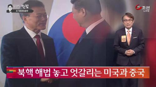 [신통칼럼] 文 대통령, 13일 방중…시진핑과 정상회담