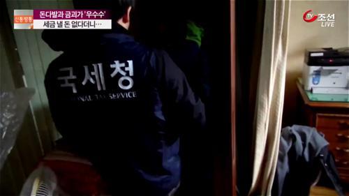 """민낯 드러난 세금체납자들...""""연예인 김혜선·구창모 등"""""""