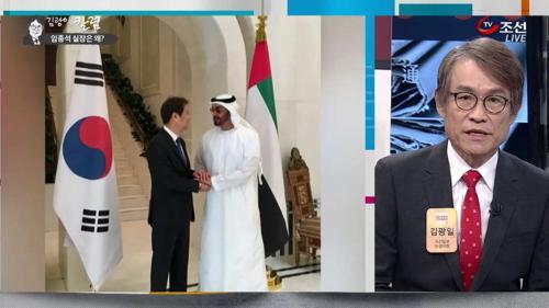 [신통칼럼] 더 커지는 임종석 UAE 방문 의혹