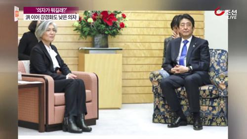 日 아베, '의자 외교' 논란...홍준표 이어 강경화도 당했다?