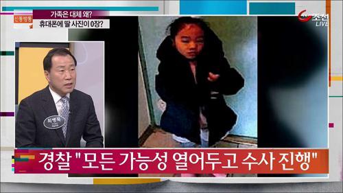 고준희 양 실종 39일째…수상한 가족들