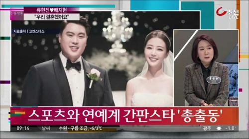 """류현진♥배지현 """"우리 결혼했어요"""""""