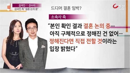 김국진♥강수지, 열애 보도 1년 6개월만에 결혼 임박?