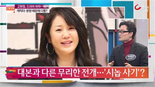 고현정, 드라마 하차…욕설에 폭행까지?