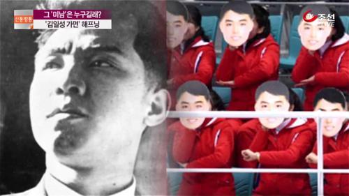 """""""김일성 가면 아니냐"""" vs """"신같은 존재에 눈구멍 뚫겠나"""""""