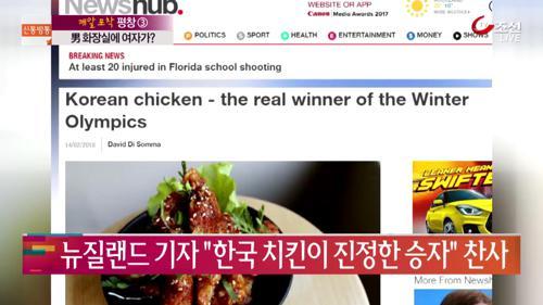 평창올림픽의 진정한 승자는 한국 치킨?