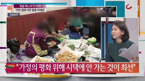 'B급 며느리'의 반란…'명절 보이콧'
