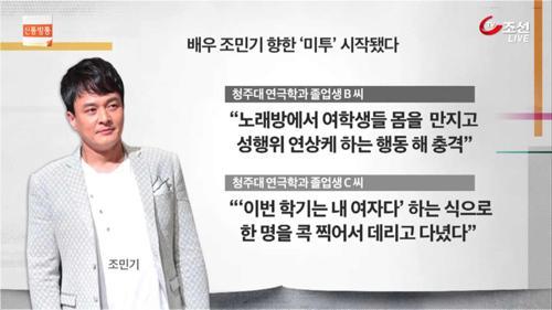 """조민기 """"손으로 툭 친 것"""" vs 피해학생 """"명백한 성추행"""""""