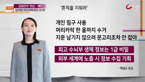 北 김여정, 3일 머물며 머리카락 한 올 안 남겨...왜?