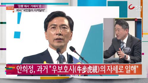 안희정의 두 얼굴…여비서 성폭행 파문 일파만파