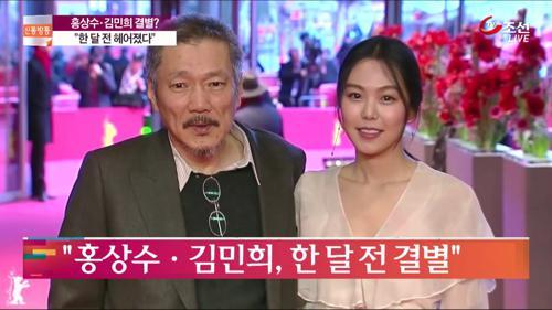 """불륜 인정 1년 만에...""""홍상수·김민희, 한 달 전 결별"""""""
