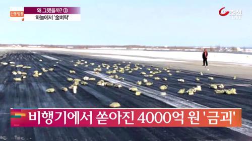 하늘에서 4000억 원 '金벼락'…주민들 소동