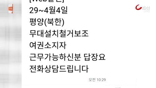 """""""평양 알바 구합니다""""…알고 보니 '가짜'"""