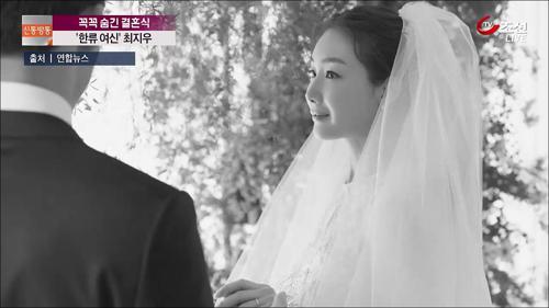 '한류 여신'최지우, 극비 깜짝 결혼… '007작전'