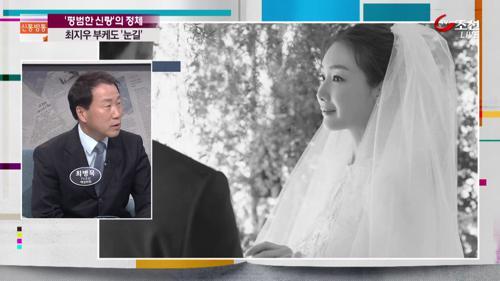 '비밀결혼'최지우, '평범한 신랑'과 '부케'의 정체?