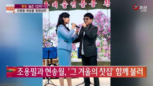 '감기 동병상련' 조용필과 현송월, 함께 부른 노래는?