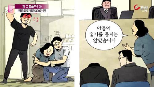 폭행당하고도 아들 감싸려 위증한 母…벌금 300만 원