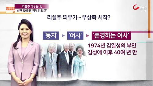 '존경하는 여사 칭호' 리설주, 남편 없이 첫 '영부인 외교'