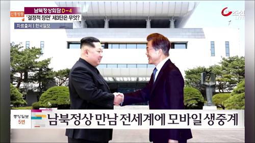 'D-4' 미리 보는 역사적 순간…'결정적 장면'은?
