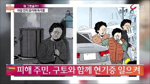 """이번엔 '농약 고등어탕'…""""부녀회 갈등 때문에"""""""