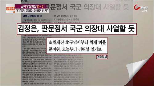 '국빈급 예우' 받는 김정은...軍 의장대 사열하나