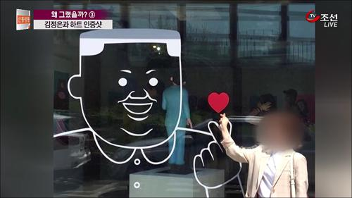 김정은 그림 앞에서 '하트 인증샷'…국가보안법 위반?