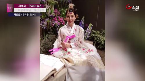 '눈에서 꿀이 뚝뚝…' 한채아·차세찌, 비공개 웨딩