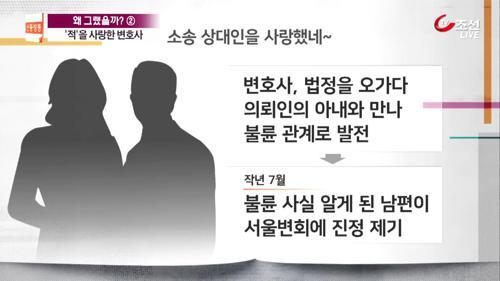 """'적'을 사랑한 변호사?…""""소송상대부인과 불륜"""""""