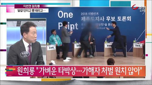 김성태 이어 원희룡도 기습 폭행…왜?