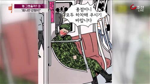 종점서 지하철에 갇힌 군인, 소화기 뿌리고 소동