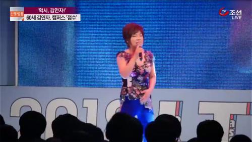 """""""대학축제에 트로트 가수?""""…떼창 이끌어낸 60세 김연자"""